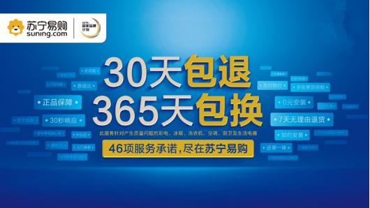 """苏宁易购双品网购节开启  """"30365""""服务再引关注"""