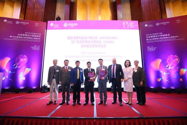 国际注册专业会计师公会(AICPA|CIMA)与广东省管理会计师协会签订合作备忘录