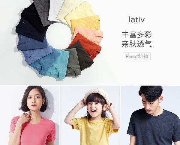 """lativ诚衣的人气单品""""Pima棉T恤""""适用于""""同款不同色""""的亲子穿搭方案"""