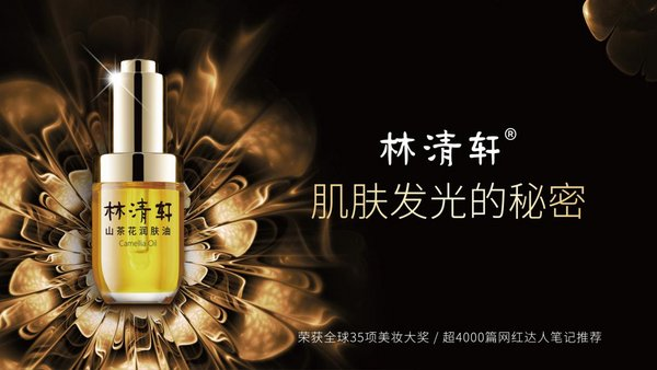 林清轩山茶花护肤的独特配方,能让肌肤焕发自然光泽